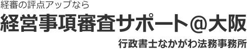 経審の評点アップなら、経営事項審査サポート@大阪